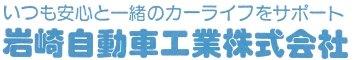 岩崎自動車工業株式会社