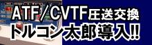 ATF/CVTF圧送交換のトルコン太郎導入
